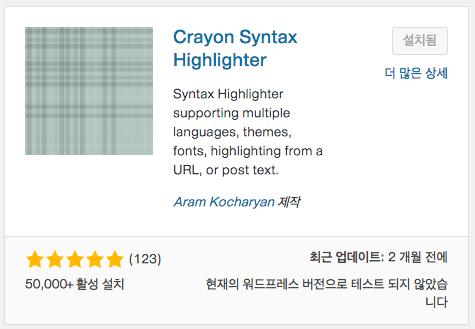 WordPress Plugin 살펴보기 : Crayon Syntax Highlighter