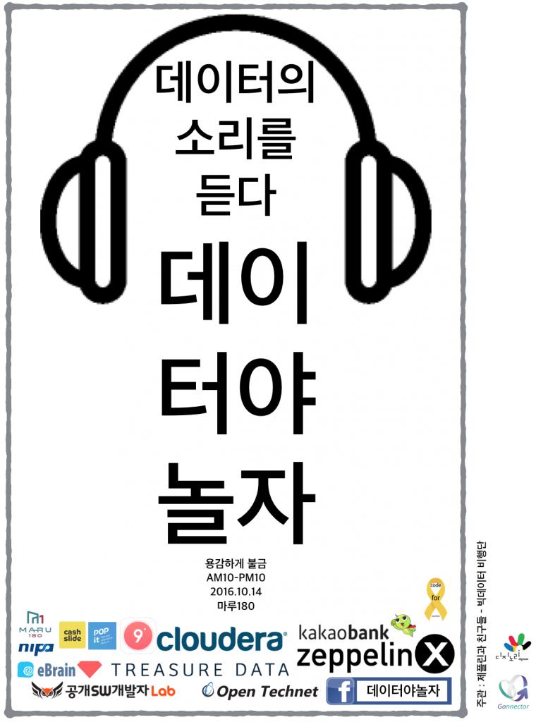 데이터야놀자-포스터-160927