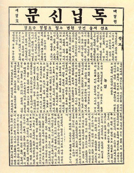 독립신문 창간호