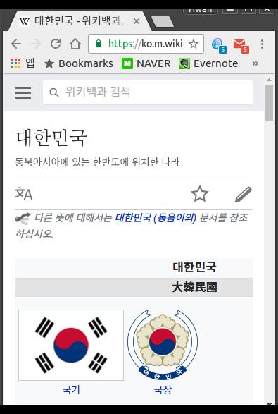 위키피디아 '대한민국' 항목의 한국어 화면 (LTR)