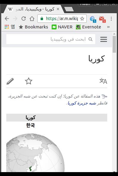 위키피디아 '대한민국' 항목의 아랍어 화면(RTL)