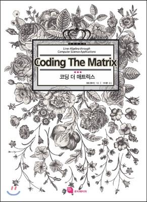book_coding_the_matrix