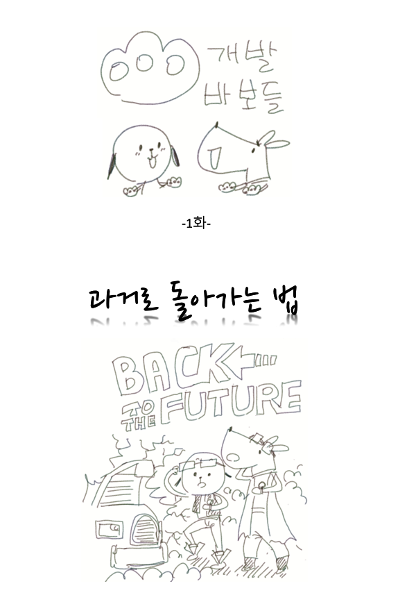 "[개발바보들] Git  ""Back to the Future"""