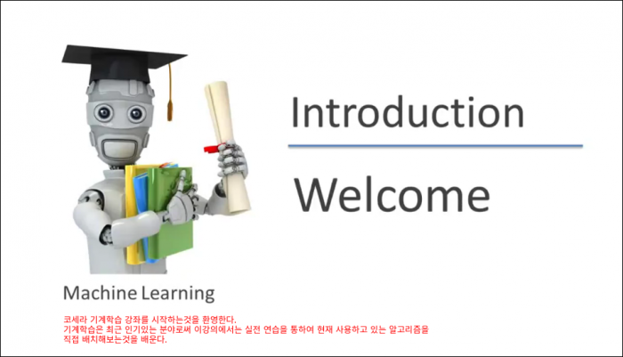 Corsera Machine Learning으로 기계학습 배우기 : week1
