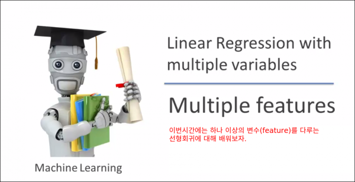 Coursera Machine Learning으로 기계학습 배우기 : week2