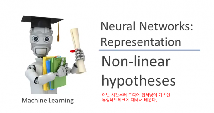 Coursera Machine Learning으로 기계학습 배우기 : week4