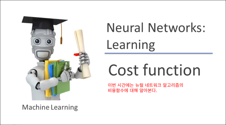 Coursera Machine Learning으로 기계학습 배우기 : week5