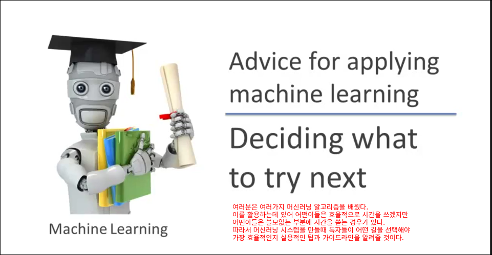 Coursera Machine Learning으로 기계학습 배우기 : week6