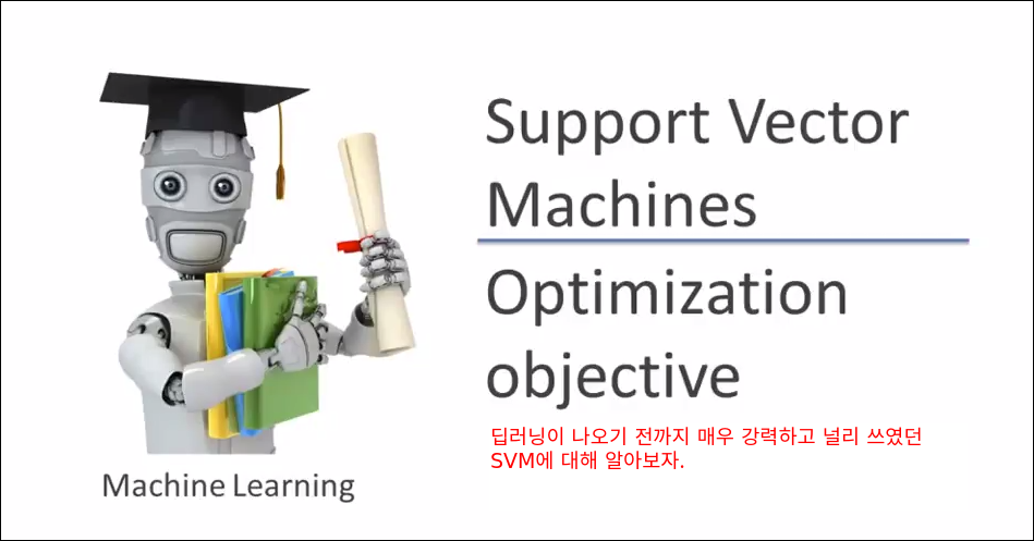 Coursera Machine Learning으로 기계학습 배우기 : week7