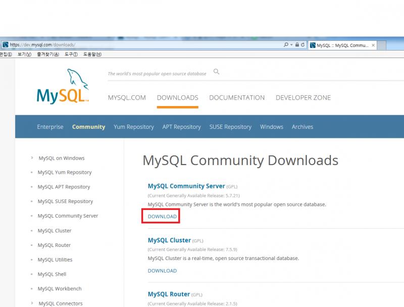 MySQL 설치 (윈도우 환경)