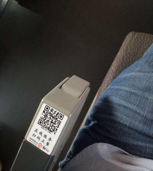 고속철 좌석 옆에 붙은 QR