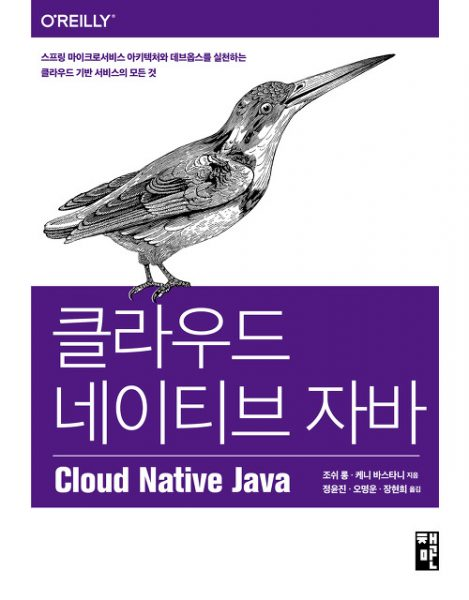cloud_native_java_cover
