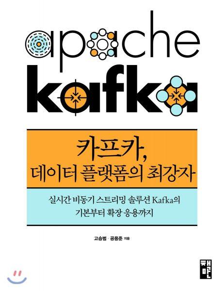 kafka_book_cover