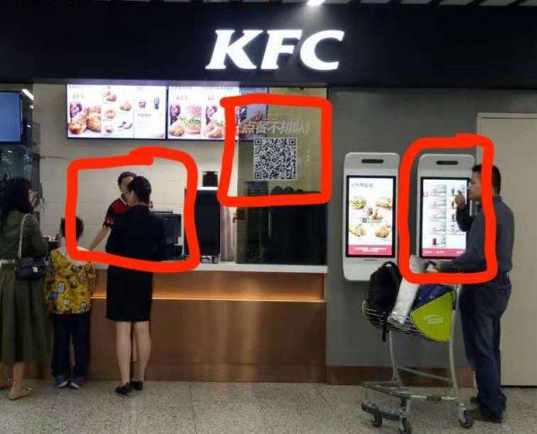 세 가지 주문 방식을 지원하는 중국 어떤 공항의 KFC