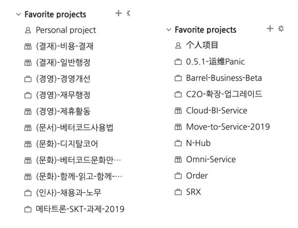 필자 일상 업무용 두레이 두 개 계정의 참여 프로젝트 목록