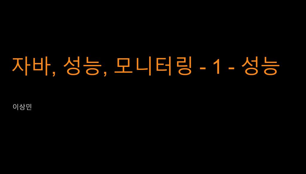 자바 성능 - 1