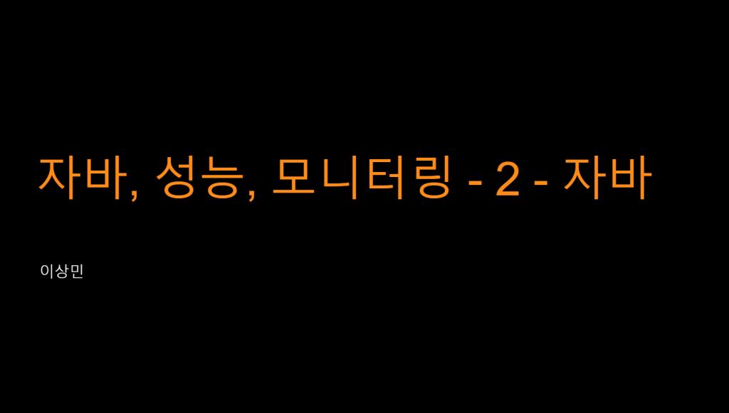 자바 성능 - 2