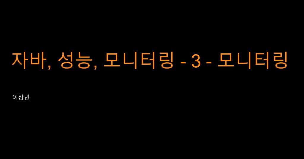 자바 성능 - 3