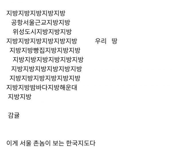 페북에서 돌던 서울사람들 멘탈 지도